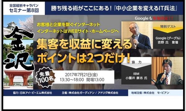 【Google&IBM&Yahoo!】 全国キャラバンセミナー in福岡 in福岡イベント