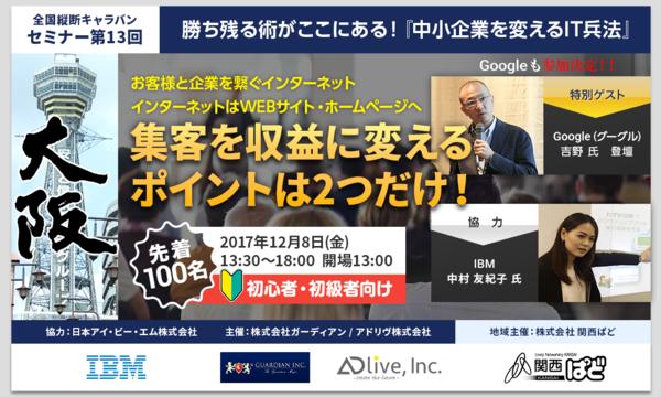 Google・IBMが語る! 【全国縦断キャラバンセミナー】『中小企業を変えるIT兵法』 in大阪イベント
