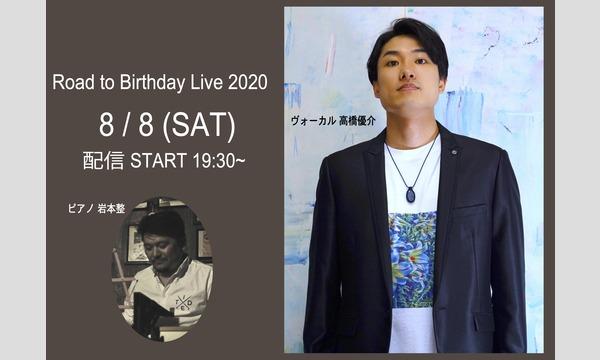 高橋優介 Road to Birthday LIVE 2020 投げ銭&お店支援チケット販売 イベント画像1
