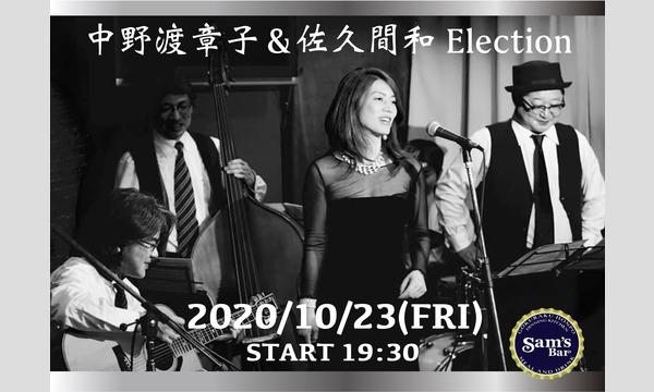 中野渡章子&佐久間和 Election LIVE イベント画像1