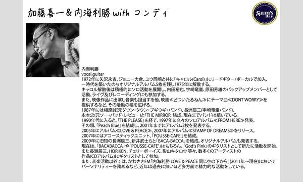 加藤喜一&内海利勝 with コンディ イベント画像2