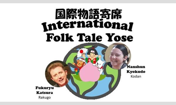 International Folk Tale Yose YouTube Broadcast Volume 9 イベント画像1