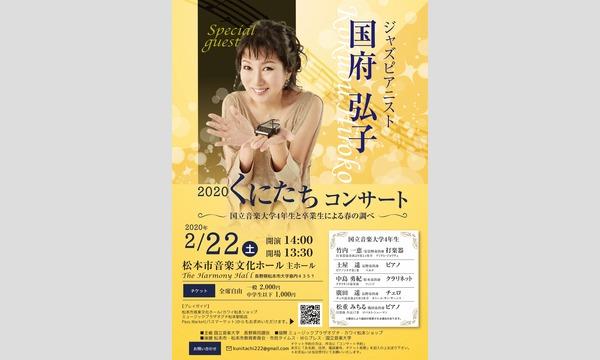 2020くにたちコンサート(スペシャルゲスト:ジャズピアニスト国府弘子) イベント画像1