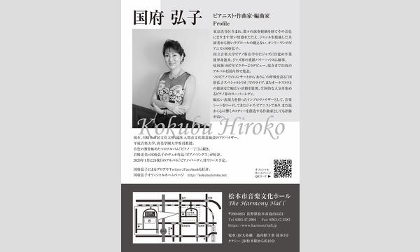 2020くにたちコンサート(スペシャルゲスト:ジャズピアニスト国府弘子) イベント画像2