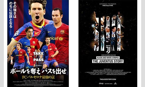 東京国際スポーツ映画祭 サマーリーグ2019 イベント画像1