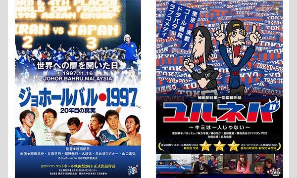 東京国際スポーツ映画祭 サマーリーグ2019 イベント画像2