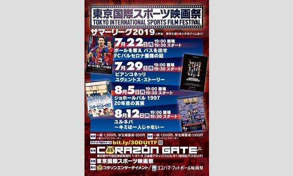 東京国際スポーツ映画祭 サマーリーグ2019 イベント画像3