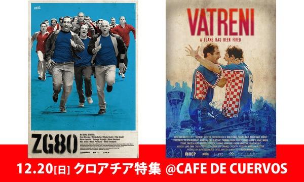 東京国際スポーツ映画祭2020 クロアチア特集 イベント画像1
