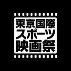 東京国際スポーツ映画祭 TokyoInternationalSportsFilmFestival イベント販売主画像