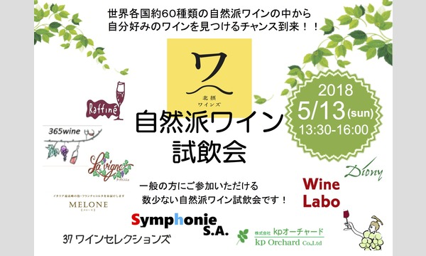 北摂ワインズ 自然派ワイン試飲会 イベント画像1