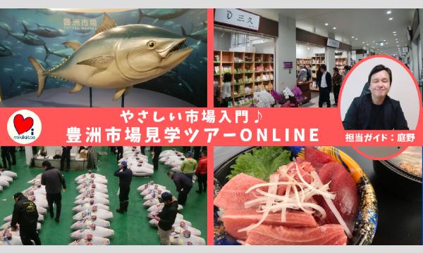 豊洲市場見学ツアーONLINE やさしい市場入門 9/25(土)16:00 イベント画像1