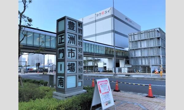 豊洲市場見学ツアーONLINE やさしい市場入門 9/25(土)16:00 イベント画像2