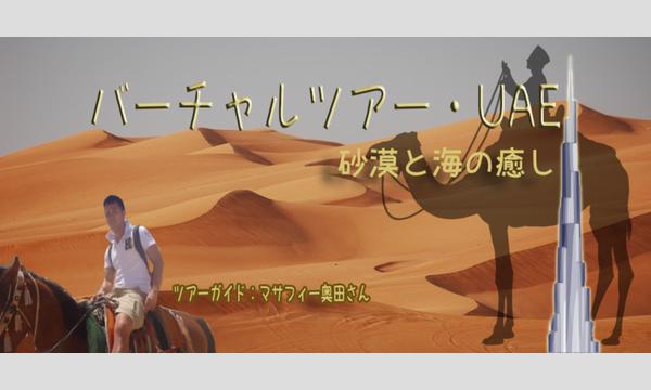【おうち海外旅行】UAE シルクロード巡礼・砂漠と海の癒し 7/11(土)19:00 イベント画像1