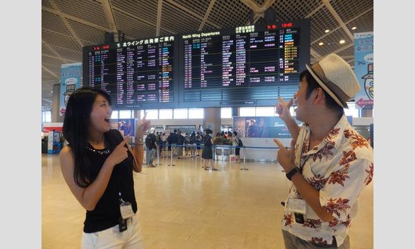 成田空港見学ツアー-楽しい空港ワクワク体験- 2018年2月-3月開催分 イベント画像1