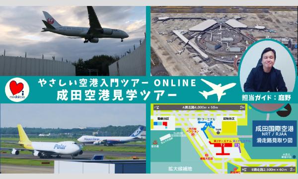 EventOfficeミキキートスの成田空港見学ツアー やさしい空港入門ONLINE 8/14(土)16:00イベント