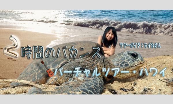 【おうち海外旅行】Hawaiiオアフ島&ハワイ島 2時間のバカンス 7/12(日)14:00 イベント画像1