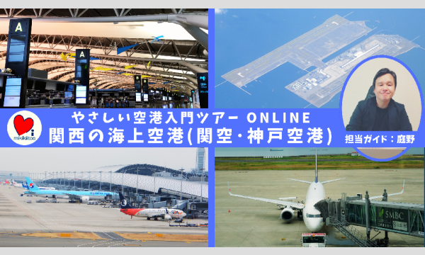 EventOfficeミキキートスの関西の海上空港(関西空港・神戸空港)見学ツアー やさしい空港入門ONLINE 8/21(土)16:00イベント