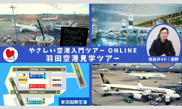 羽田空港見学ツアーONLINE やさしい空港入門 9/23(祝)20:00 イベント画像1