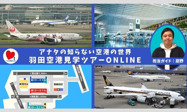 EventOfficeミキキートスの羽田空港見学ツアーONLINE アナタの知らない空港の世界 8/13(金)16:00イベント