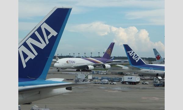 飛行機の楽しみ方講座@成田空港//空港見学ツアー番外編// 2017年6月開催分 in千葉イベント