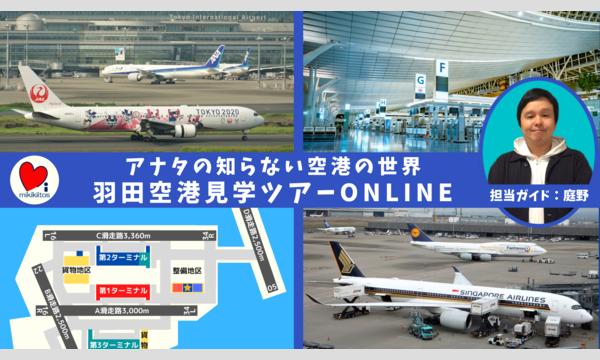 羽田空港見学ツアーONLINE アナタの知らない空港の世界 4/24(土)21:00 イベント画像1