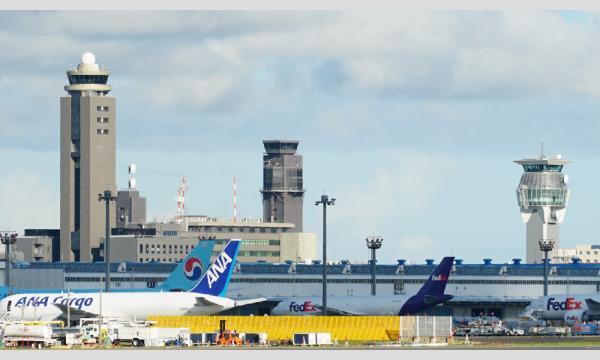 成田空港見学ツアー やさしい空港入門ONLINE 9/23(祝)16:00 イベント画像2