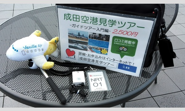 成田空港見学ツアー(入門編)-楽しい空港ワクワク体験- 2017年5月開催分 イベント画像3