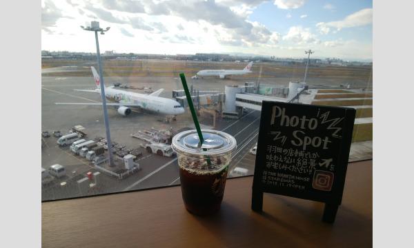 羽田空港見学ツアーONLINE アナタの知らない空港の世界 8/7(土)16:00 イベント画像3