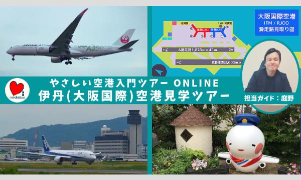 EventOfficeミキキートスの伊丹空港(大阪国際空港)見学ツアー やさしい空港入門ONLINE 8/28(土)16:00イベント