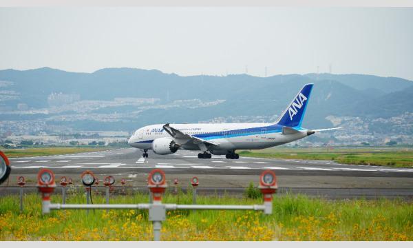 伊丹空港(大阪国際空港)見学ツアー やさしい空港入門ONLINE 8/28(土)16:00 イベント画像2