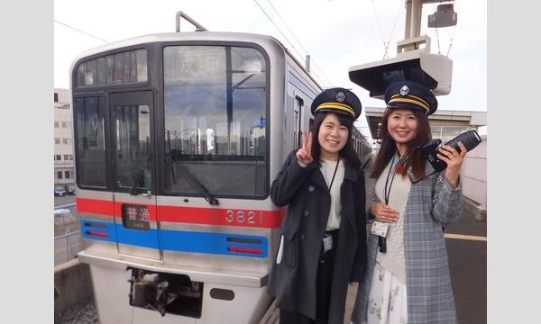 空港×鉄道×博物館deまるっと成田enjoyツアー 2018年7月開催分 イベント画像1