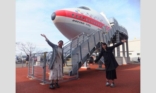 空港×鉄道×博物館deまるっと成田enjoyツアー 2018年7月開催分 イベント画像2