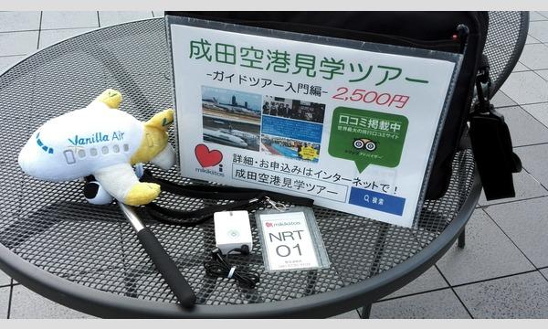 成田空港見学ツアー(入門編)-NARITAに恋する3HOURS- 2017年4月開催分 イベント画像3