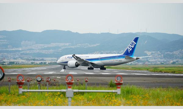 伊丹空港(大阪国際空港)見学ツアー やさしい空港入門ONLINE 8/16(月)16:00 イベント画像2