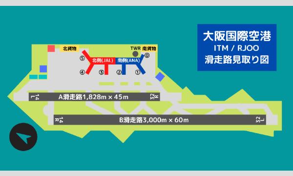 伊丹空港(大阪国際空港)見学ツアー やさしい空港入門ONLINE 8/16(月)16:00 イベント画像3