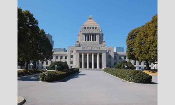 国会議事堂&永田町おさんぽツアー -大人も楽しく社会科見学- 2017年5月開催分