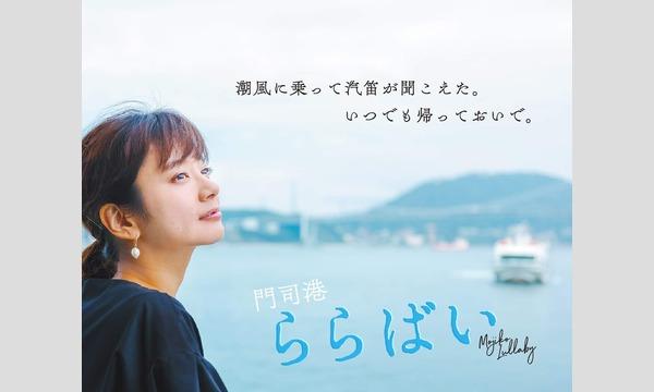 短編映画『門司港ららばい』上映会in門司港 イベント画像1