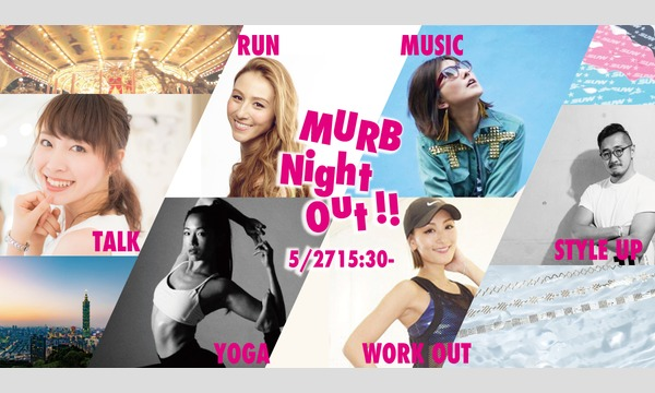 【女性限定】「MURB Night Out !!」ヨガ×ナイトラン inとしまえんイベント