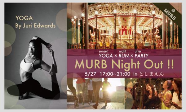 【女性限定】「MURB Night Out !!」ヨガ×ナイトラン inとしまえん
