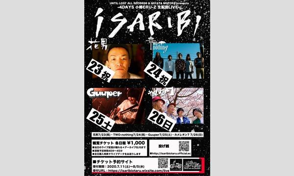 """小樽CRU-Z 生配信 Live """" I S A R I B I """" 投げ銭窓口 イベント画像1"""