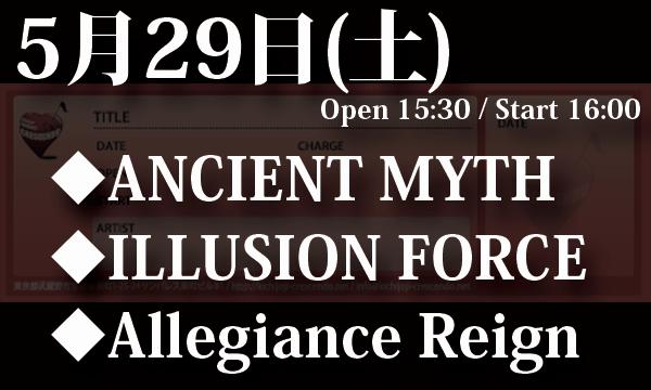 5/29(土) ANCIENT MYTH presents「TRILOGY OF FATE」 イベント画像1
