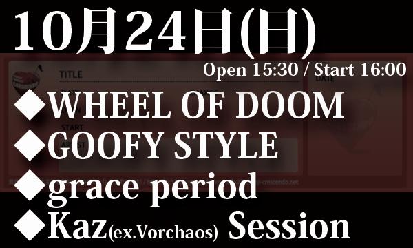 10/24(日) WHEEL OF DOOM/GOOFY STYLE/grace period/Kaz Session イベント画像1