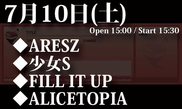 7/10(土) ARESZ / 少女S / FILL IT UP / ALICETOPIA イベント画像1