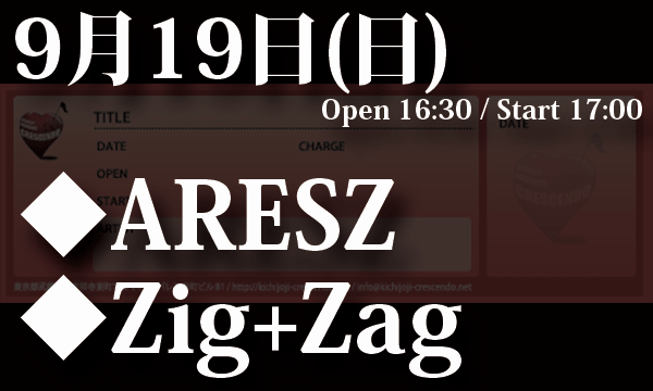 9/19(日) ARESZ / Zig+Zag