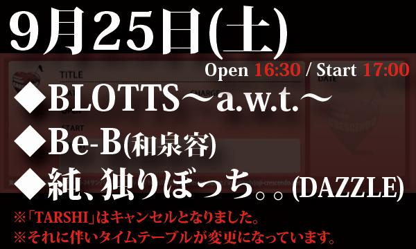 9/25(土) BLOTTS~a.w.t.~ / TARSHI / Be-B(和泉容) / 純、独りぼっち。。