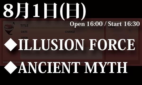 8/1(日) ILLUSION FORCE / ANCIENT MYTH