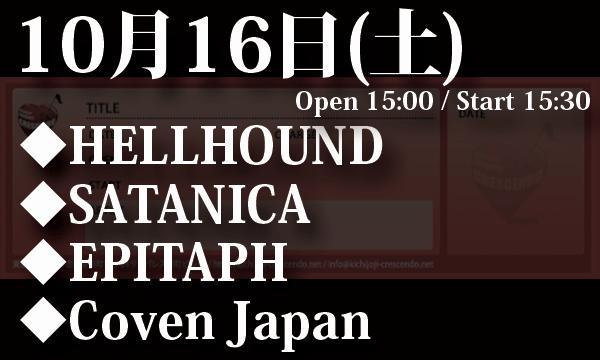 10/16(土) HELLHOUND / SATANICA / EPITAPH / Coven Japan