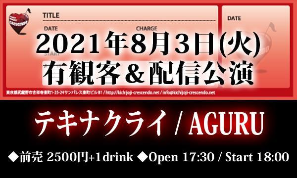 8/3(火) テキナクライ / AGURU イベント画像1