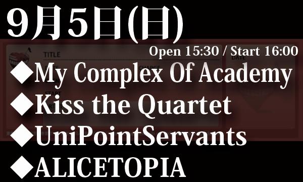 9/5(日) My Complex Of Academy主催 PARTY NIGHT「魔界へようこそVol.4」 イベント画像1