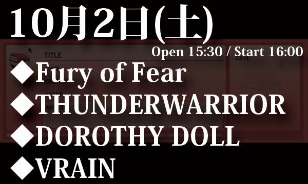 10/2(土) Fury of Fear / THUNDERWARRIOR / DOROTHY DOLL / VRAIN イベント画像1